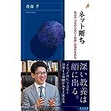 ネット断ち (青春新書インテリジェンス)
