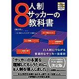 8人制サッカーの教科書