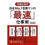 月商6億円 日本No.1営業マンの「最速」仕事術 (単行本)