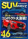 2020-2021年 国産 & 輸入 SUV のすべて (モーターファン別冊 統括シリーズ Vol. 125)