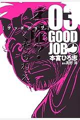 GOODJOB【グッドジョブ】 3 Kindle版