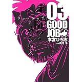 GOODJOB【グッドジョブ】 3