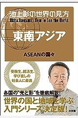池上彰の世界の見方 東南アジア~ASEANの国々~ Kindle版