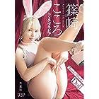 [ハレム]篠崎こころフェチグラビア「Wonder Wonder Doll」【美麗版32P】