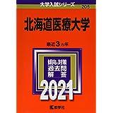北海道医療大学 (2021年版大学入試シリーズ)