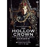 嘆きの王冠 ホロウ・クラウン リチャード三世 【完全版】 [DVD]
