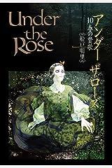 【アマゾン限定特典付き】 Under the Rose (10) 春の賛歌 【電子限定おまけ付き】 (バーズコミックス デラックス) Kindle版