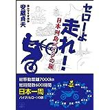 セローよ走れ!: 日本列島バイクの旅 (22世紀アート)