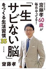 「一生サビない脳」をつくる生活習慣35 Kindle版