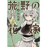 荒野の花嫁(2) (アクションコミックス(月刊アクション))