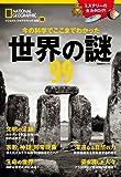 今の科学でここまでわかった 世界の謎99 (ナショナル ジオグラフィック 別冊)