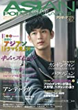 ASIAN POPS MAGAZINE 147号