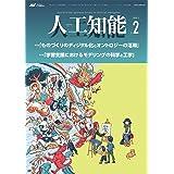 人工知能 Vol.35 No.2 (2020年3月号)