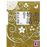 源氏物語 巻十 (講談社文庫)