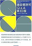 建設業許可Q&A第10版