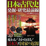 日本の古代史 発掘・研究最前線 (TJMOOK)