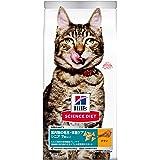 ヒルズ サイエンス・ダイエット キャットフード インドアキャット シニア 7歳以上 室内猫の体重・毛玉ケア チキン 高齢猫用 1.8kg