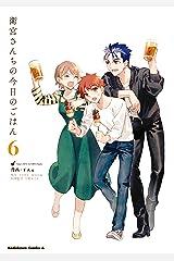 衛宮さんちの今日のごはん (6) (角川コミックス・エース) Kindle版