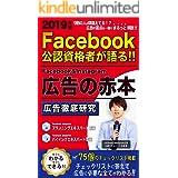 Facebook & Instagram広告の赤本: SNS広告の「できない」「わからない」を無くします! SNS広告シリーズ (オフィスWoWブックス)