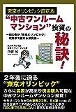 """東京オリンピック直前版 """"中古ワンルームマンション""""投資の秘訣!"""