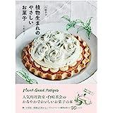 白崎茶会 植物生まれのやさしいお菓子~卵、小麦粉、乳製品を使わないかろやかなおいしさ
