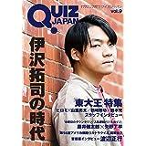 QUIZ JAPAN vol.9