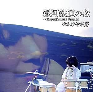 銀河鉄道の夜〜Acoustic Live Version