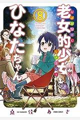 老女的少女ひなたちゃん 8巻 (ゼノンコミックス) Kindle版