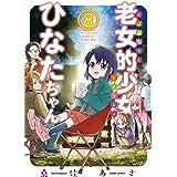 老女的少女ひなたちゃん 8巻 (ゼノンコミックス)