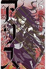 今際の国のアリス(15) (少年サンデーコミックス) Kindle版