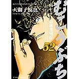 むこうぶち 高レート裏麻雀列伝(52) (近代麻雀コミックス)