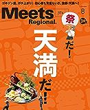 Meets Regional(ミーツリージョナル) 2019年8月号・電子版 [雑誌]