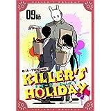 KILLER'S HOLIDAY 【単話版】(9) (コミックライド)