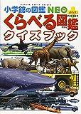 くらべる図鑑クイズブック (小学館の図鑑 NEO+ぷらすPOCKET)