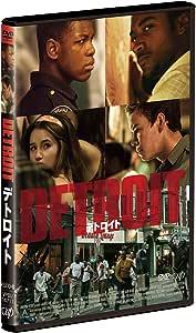 デトロイト [DVD]