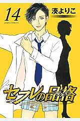 セフレの品格-プライド- : 14 (ジュールコミックス) Kindle版