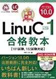 最短突破 LinuCレベル1 バージョン10.0 合格教本[101試験, 102試験対応]
