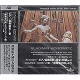 20世紀不滅の演奏家 ウラディミール・ホロヴィッツ