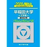 早稲田大学文学部 2020―過去5か年 (大学入試完全対策シリーズ 24)