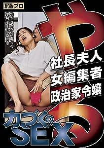 やる 力づくのSEX FAプロ [DVD]