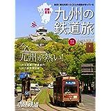 旅と鉄道 2021年増刊6月号 九州の鉄道旅
