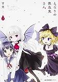 となりの吸血鬼さん (2) (MFC キューンシリーズ)