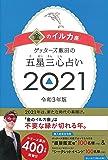 ゲッターズ飯田の五星三心占い2021 金のイルカ座