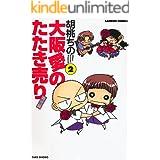 大阪愛のたたき売り 育児編 (2) (バンブーコミックス 4コマセレクション)