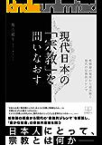現代日本の「宗教」を問いなおす: 唯物論の視座から読み解く現代の宗教的ジレンマ (22世紀アート)