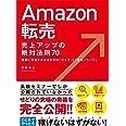 Amazon転売 売上アップの絶対法則 70