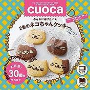 cuoca 2色のネコちゃんクッキーセット / 1セット TOMIZ/cuoca(富澤商店) cuocaバレンタインキット