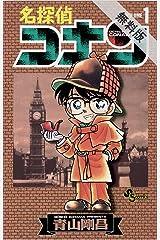 名探偵コナン(1)【期間限定 無料お試し版】 (少年サンデーコミックス) Kindle版
