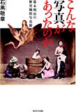 こんな写真があったのか 幕末明治の歴史風俗写真館 角川学芸出版単行本