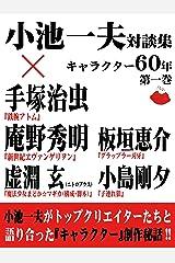 小池一夫対談集 キャラクター60年 第一巻 Kindle版
